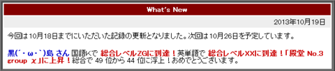 20131019_GANGAS_whatsnew.png